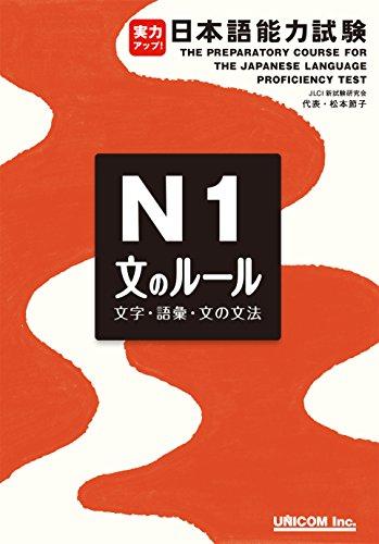 jitsuryoku appu nihongo nouryoku shiken n1 bunno ru-ru: The Preparatory Course for the Japanese Language Proficiency Test N1 (Japanese Edition)