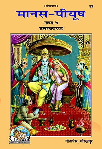 Manas Peeyush (Uttarkand Bhag-7) Code 93 Hindi (Hindi Edition) por Anjaninandansharan (Gita Press Gorakhpur)
