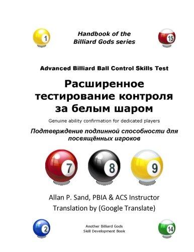Advanced Billiard Ball Control Skills Test (Russian): Genuine ability confirmation for dedicated players por Allan P. Sand