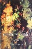 KALATEET VYAKTI [Paperback] [Jan 01, 2017] SriDevi