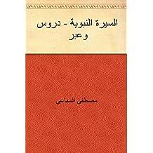 السيرة النبوية - دروس وعبر (Arabic Edition)