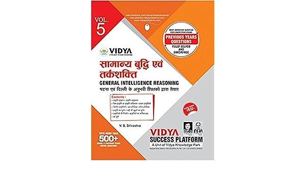 Buy VIDYA SAMANYA BHUDHI EVAM TARKSHAKTI (GENERAL