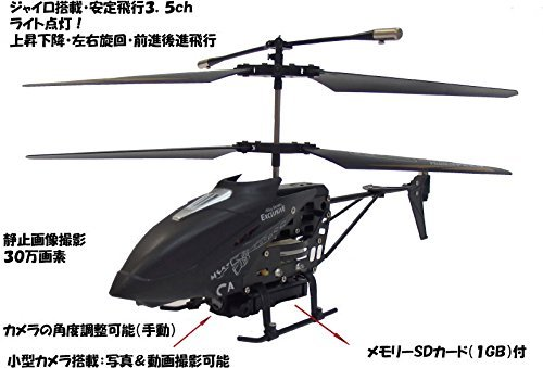 Gyro-equipped-with-35ch-RC-helicopter-Air-Force-MOVIE-Black