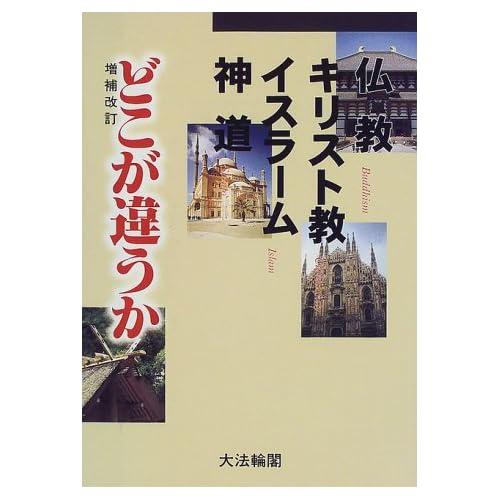 Bukkyō kirisutokyō isurāmu shintō doko ga chigauka