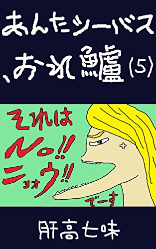 anta-seabass-ore-suzuki-japanese-edition