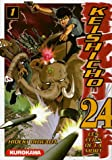 Keishicho 24, Tome 1