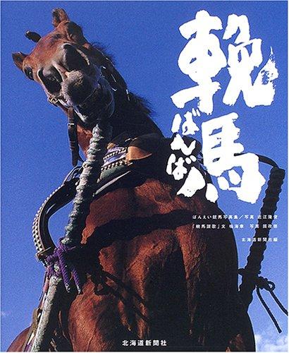 輓馬―ばんえい競馬写真集