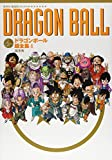 DRAGONBALL Complete works 4 Super Dictionary
