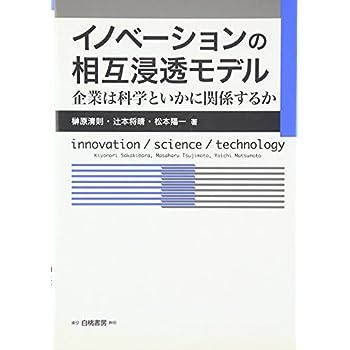 Inobēshon no sōgo shintō moderu : Kigyō wa kagaku to ikani kankeisuruka