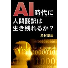 How can human translation survive in the age of AI: An intriguing book on the survival of human translation in the age of artificial intelligence by an ... wo (FUKURO-SHOBO) (Japanese Edition)