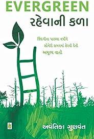 Evergreen Rehvani Kala  (Gujarati)