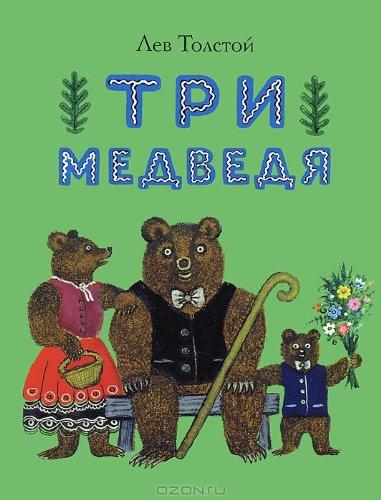 Три медведя (Tri medvedya)