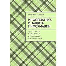 Информатика и защита информации: Для студентов гуманитарных итехнических специальностей (Russian Edition)