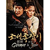 Gunman in Joseon (Korean TV Drama, 5-DVD Set, English Sub) by Lee Jun Ki