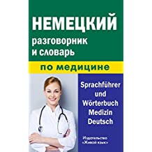 Немецкий разговорник и словарь по медицине: Phrasebook and Dictionary of Medicine for Russians. Sprachführer und Wörterbuch Medizin Deutsch (English Edition)