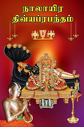 Nalayira Divya Prabandham Lyrics In Tamil Pdf