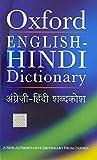 #3: Oxford English-Hindi Dictionary