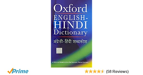 Buy Oxford English-Hindi Dictionary Book Online at Low Prices in