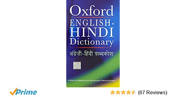 Buy Oxford English-Hindi Dictionary Book Online at Low