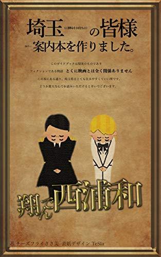 tondenisiurawa (Japanese Edition)
