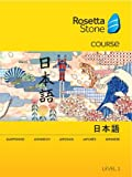 Rosetta Stone Japanese Level 1 PC  [Download]