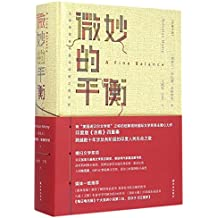 A Fine Balance (Hardcover) (Chinese Edition)
