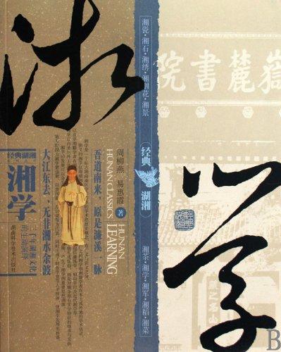 Classic Hunan Series of Books-Hunan Academics (Chinese Edition) Hunan-serie