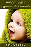 மகிழ்ச்சி தரும் மழலைச் செல்வங்கள்: Cute Baby Photographs (Tamil Edition)