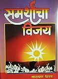 Samarthancha Vijay [समर्थांचा विजय_Marathi]