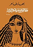 خالتي صفية والدير (Arabic Edition)