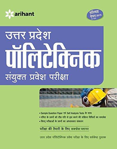 Uttar Pradesh Polytechnic Sanyukat Parvesh Pariksha Success Package Bhag-1 Ganit Bhag-2 Bhotiki Avum Rsayan Vigyan
