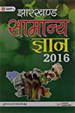 Jharkhand General Knowledge 2016