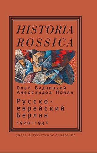 Русско-еврейский Берлин (1920—1941) (Historia Rossica) (Russian Edition)