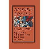 Русско-еврейский Берлин (1920—1941) (Historia Rossica)
