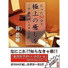 tattasanjuppundegokujounoiyasiwo: imatukareteiruanatani (Japanese Edition)