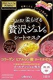 Japanese Face Mask PREMIUM PUReSA (premium Presa) scent 33g × 3 pieces of Golden jelly mask collagen hyaluronic acid royal jelly Rose [Amazon.co.jp limited] *AF27*