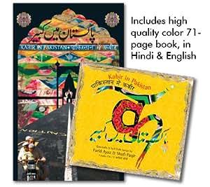 Pakistan Mein Kabir (Kabir In Pakistan)
