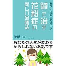 hanamizu kusyami to sayounara hari de naosu kahunsyou no atarasii tiryouhou (Japanese Edition)