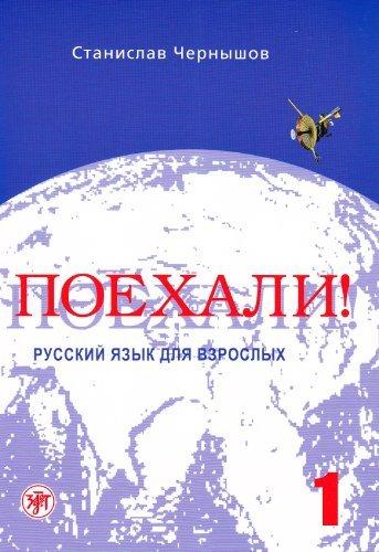 Let's Go! Poekhali!: Textbook 1 (Russian Edition) by Stanislav Chernyshov (2004-12-22)