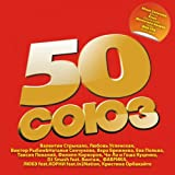 Various Artists. Soyuz 50 (Sojus 50) (Russische Pop-Musik) [???? 50]