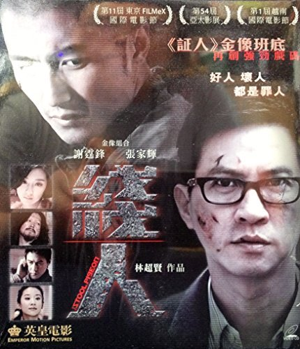the-stool-pigeon-2010-by-eeg-version-vcdin-cantonese-mandarin-w-chinese-english-subtitles-imported-f