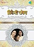 Triveni Sangam - Lata/Usha/Asha