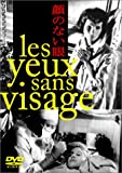 Les Yeux Sans Visage [60/F/S: J [Alemania] [DVD]