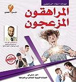 المراهقون المزعجون (Arabic Edition)