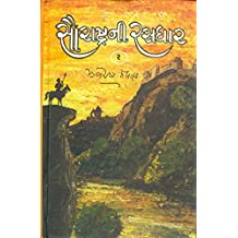 સૌરાષ્ટ્રની રસધાર ૨  ( Saurashtra Ni Rasdhar Vol.II ) (Gujarati Edition)