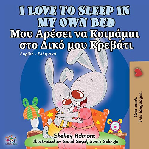 I Love to Sleep in My Own Bed (English Greek Bilingual Book) (English Greek Bilingual Collection)