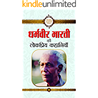 Dharamveer Bharti Ki Lokpriya Kahaniyan (Hindi Edition)