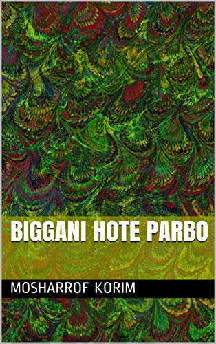 Biggani hote parbo (Galician Edition) por Mosharrof korim