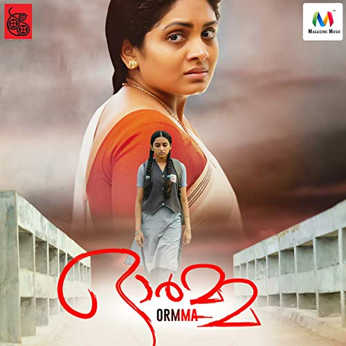 Ormma (Original Motion Picture Sound Track)