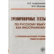 """Trenirovocnye testy po russkomu jazyku kak inostrannomu / Training Tests: Vtorroj sertifikacionnyi uroven. Leksika. Grammatika. Audirovanie. Pis'mo. ... Subtests """"Listening"""", """"Speaking"""""""